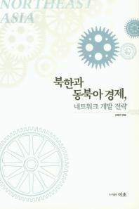 북한과 동북아 경제, 네트워크 개발 전략