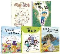 초등 새 학기 2-3학년 필독서(전5권)