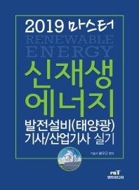 신재생에너지: 발전설비(태양광)기사/산업기사 실기(2019)(마스터)