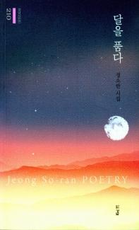 달을 품다(경남시인선 210)