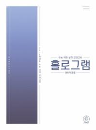 고등 국어 수능 실전 모의고사(2회분)(2020)(홀로그램)