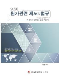 원가관련 제도 및 법규(2020)(국가공인원가분석사 자격검정시험대비 교재(제4권) 4)