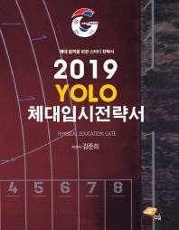Yolo 체대입시전략서(2019)