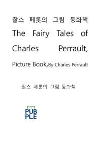 찰스페롯의그림동화책The Fairy Tales of Charles Perrault,picture book