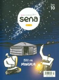 Sena(새벽나라)(2018년 10월호)