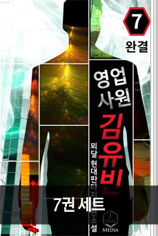 영업사원 김유빈 세트