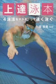 上達泳本 4泳法をマスタ-して速く泳ぐ