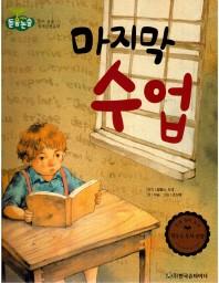 마지막 수업(돋움논술 어린이단편문학)(양장본 HardCover)