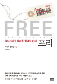 FREE(����)(���庻 HardCover)