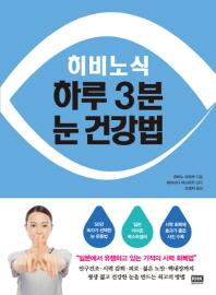 히비노식 하루3분 눈 건강법