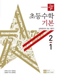 초등 수학 2-1 기본(2020)