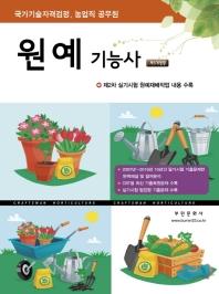 원예기능사(2019)(개정판 5판)