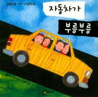 자동차가 부릉부릉(알록달록 아기 그림책 16)(보드북)