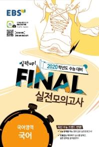 고등 국어영역 국어 Final 실전모의고사(2020)(EBS)