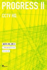 점진적 구현  건축. 2: 구현의 겉과 속 [CCTV HQ]