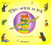 멋쟁이 여우의 새 외투(명품 세계 어린이 그림책 4)(양장본 HardCover)