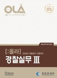 경찰실무. 3(2020)(올라)