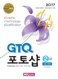GTQ 포토샵 2급(3급 포함)(2017)(라이센스플러스)