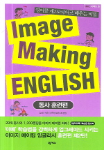 IMAGE MAKING ENGLISH. 3