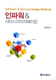 인파워 서비스이미지메이킹 (2015 개정판)