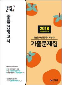 중졸 검정고시 기출문제집(2019)(합격예감)