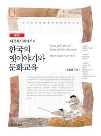 한국의 옛이야기와 문화교육(다문화사회에서의)(3판)(LINK KOREAN)