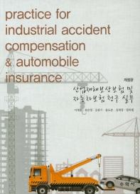 산업재해보상보험 및 자동차보험 청구 실무(개정판)