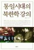 통일시대의 북한학 강의