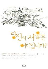 당신의 서울은 어디입니까?