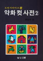 약화 컷 사전 2(도안 시리즈 14)