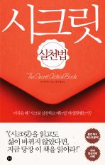 시크릿 실천법 //172-4