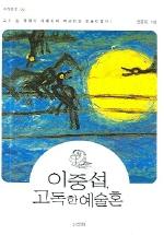 이중섭 고독한 예술혼(이삭문고 02)
