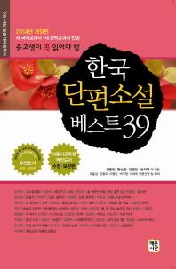 한국 단편소설 베스트 39(중고생이 꼭 읽어야 할)(개정판)