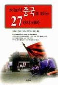 오늘의 중국을 읽는 27가지 테마