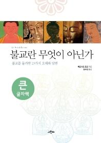 불교란 무엇이 아닌가(큰글자책)(불교사상 시리즈 4)