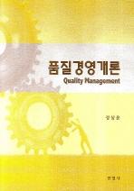 품질경영개론(반양장)