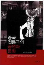 중국 전통극의 공연과 문화