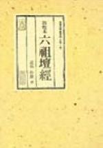 육조단경:성철스님법어집2집1권