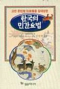 한국의 민간요법