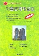 주택관리사보 기출문제 해설집(2006년 대비)