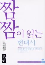 현대시 (짬짬이 읽는) (2005)