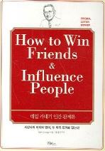 데일 카네기 인간관계론(HOW TO WIN FRIENDS & INFLUENCE PEOPLE)