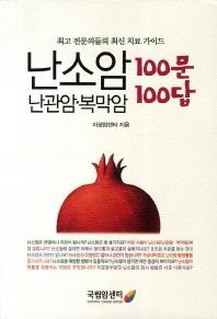 난소암 난관암 복막암 100문100답