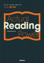 ACTUAL READING POWER (고난도 장문 독해)(외고 및 수능시험 대비를 위한)