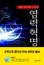 염력혁명 ---- 부록포함, CD미개봉