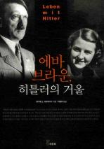 에바 브라운 히틀러의 거울