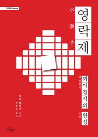 영락제: 화이질서의 완성