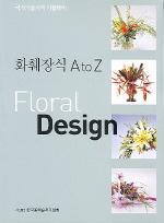 화훼장식 A TO Z(국가기술자격 시험대비) / 소장용, 최상급