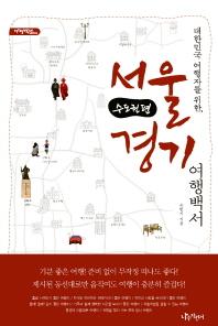 서울 경기 여행백서: 수도권편