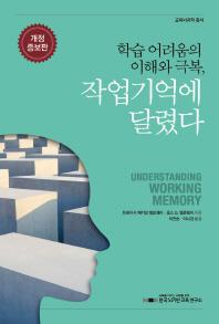 학습 어려움의 이해와 극복: 작업기억에 달렸다(개정증보판)(교육뇌과학 총서)